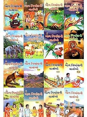 Stories For Children (Set Of 16 Books in Gujarati)