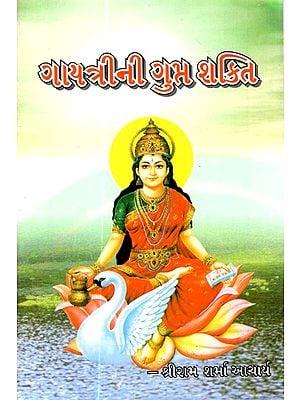 Gayatrini Gupta Shakti (Gujarati)