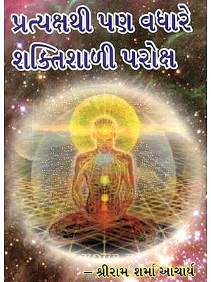 Pratyaksthi Pan Shaktishani Paroksh (Gujarati)