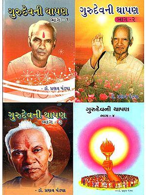 Gurudevani Thapan (Set of 4 Books in Gujarati)