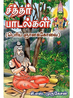 Periagnanakivai (Songs Of Siddhars In Tamil)