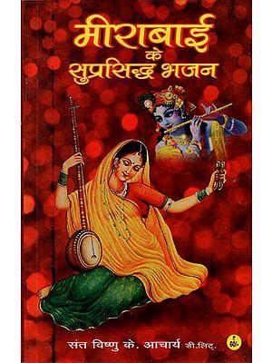 मीराबाई के सुप्रसिद्ध भजन- Famous Bhajan of Mirabai