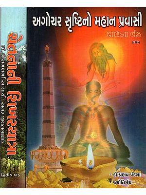Agochar Srashtino Mahan Pravasi (Set of 2 Volumes in Gujarati)