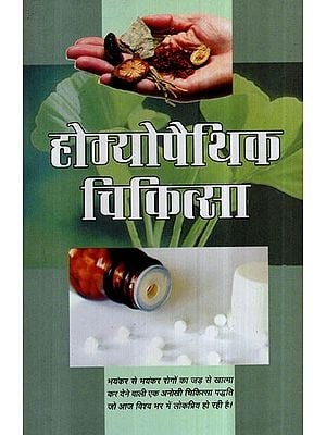 होम्योपैथिक चिकित्सा- Homeopathic Treatment