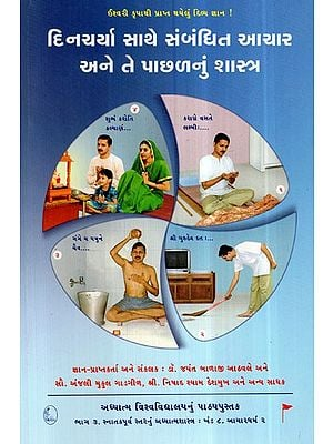 Daily Conduct and The Science Underlying Its Acts (Gujarati)