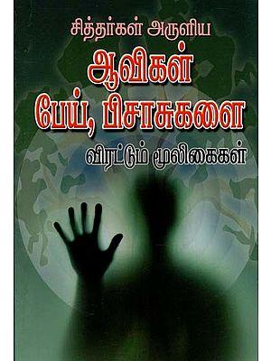 Medicinal Herbs to Drive Away Evil Spirits (Tamil)