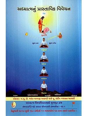 Introduction to Spirituality (Gujarati)