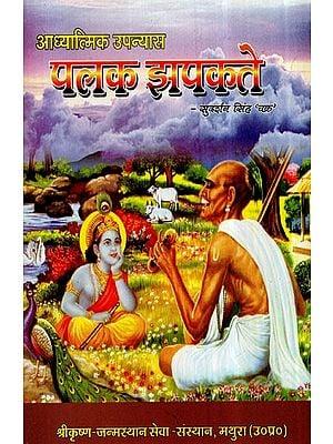 पलक झपकते (आध्यात्मिक उपन्यास)- Palak Jhapakate (Spiritual Novel)