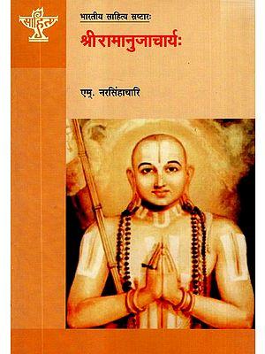 श्रीरामानुजाचार्यः- Sri Ramanujacharyaha