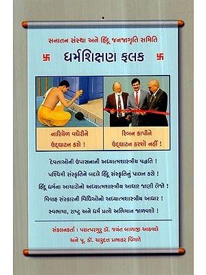 Dharmshikshan Phalak (Gujarati)