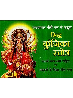 सिद्ध कुंजिका स्तोत्र- Siddha Kunjika Stotra