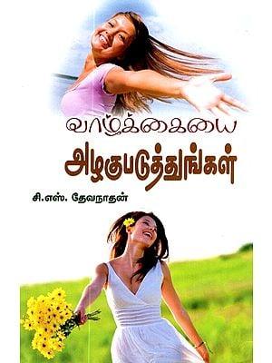 Make Life Beautiful (Tamil)