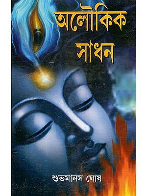 Aloukik Sadhana (Bengali)