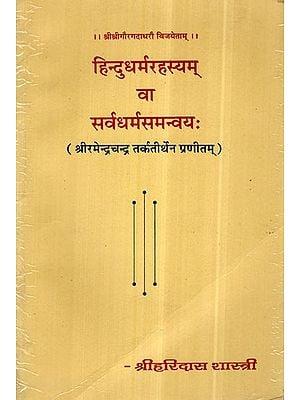 हिन्दूधर्म रहस्यम् वा सर्वधर्म समन्वय:- Hindu Dharma Rahasyam or Sarva Dharma Samanvay