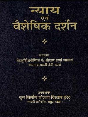 न्याय एवं वैशेषिक दर्शन - Nyaya and Vaisheshik Philosophy
