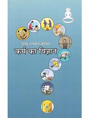 कर्म का विज्ञान - Science of Karma (Dada Bhagwan Said)