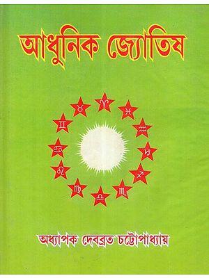 Adhunik Jyotish (Bengali)