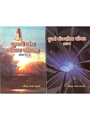 Yugni Mang Pratibha Parishkar (Set Of 2 Books in Gujarati)