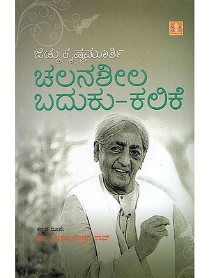The Whole Movement of Life is Learning (Kannada)