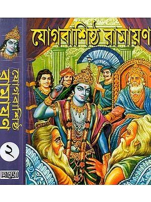 Yoga Vashishta Ramayana- Set of Two Volumes (Bengali)