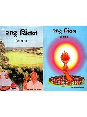 Rashtra Chintan (Set Of 2 Books in Gujarati)