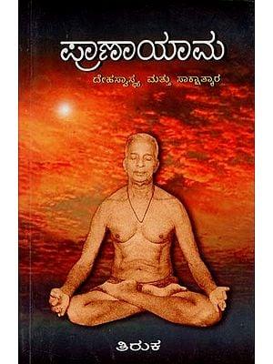 Pranayama (Kannada)
