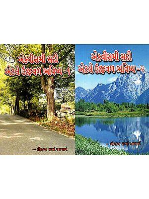 21st Century Means Bright Future (Set Of 2 Books In Gujarati)