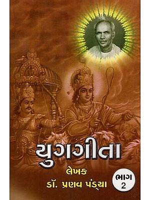 Yug-Gita (Part 2 in Gujarati)