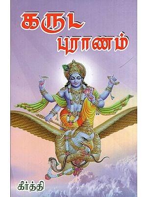 Garuda Puranam in Tamil