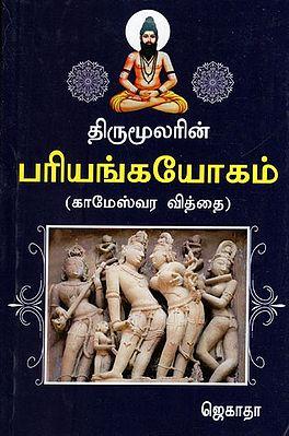 Pariyangayogam in Tamil