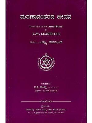 Marananantharada Jeevana (Kannada)