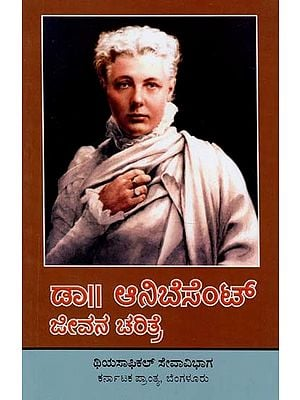 Biography of Annie Besant (Kannada)