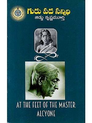 Guru Padasannidhi (Telugu)