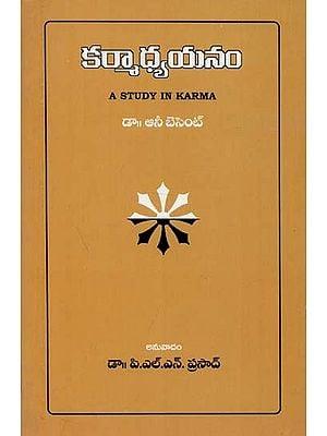 A Study in Karma (Telugu)
