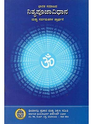 The Eternal Worship and Prayer of the Almighty (Kannada)