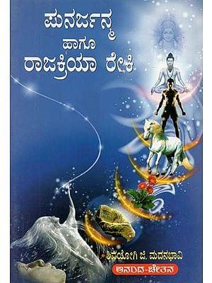 Punarjanma Hagu Rakkriya Reiki (Kannada)