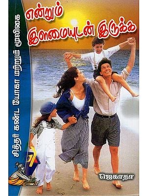 Siddhar Kanda Yoga Mooligai Endrum Elamayudan Irukka (Tamil)