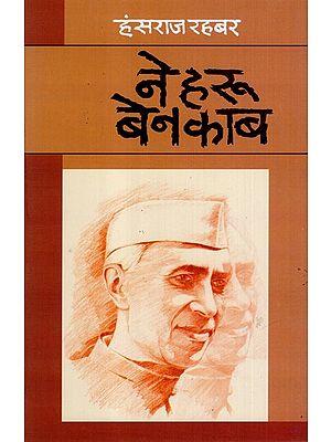 नेहरू बेनकाब- Nehru Benakaab