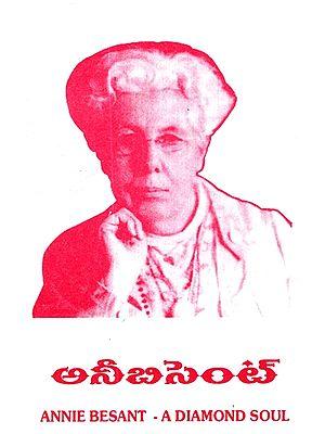 Annie Besant - A Diamond Soul (Kannada)