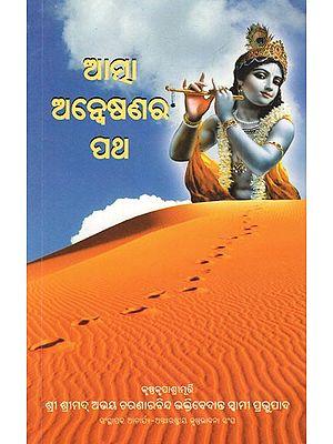 The Journey of Self Discovery (Oriya)