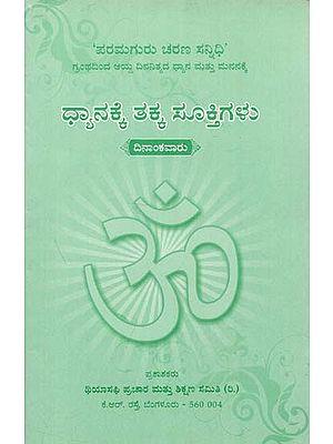 Dhyanakke Takka Sukthigalu - Dinaankavaru (Kannada)