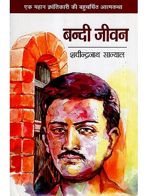 बन्दी जीवन- Captive Life (Autobiography of Great Revolutionary)