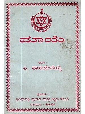 Maye (An Old And Rare Book In Kannada)