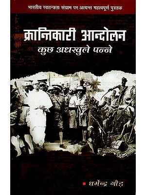 क्रांतिकारी आंदोलन कुछ अधखुले पन्ने- Some Unopened Pages Of The Revolutionary Movement