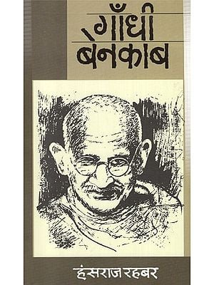 गाँधी बेनकाब- Gandhi Benakab