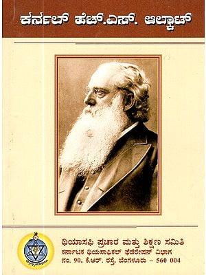Colonel H. S. Alcott (Kannada)