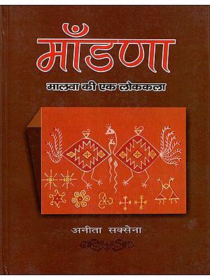 माँडणा (मालवा की एक लोककला)- Mandana (Folk Art of Malwa)