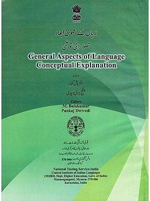 General Aspects of Language Conceptual Explanation (Urdu)