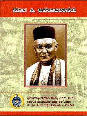 The Jinarajadas (Kannada)