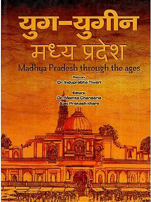 युग-युगीन मध्य प्रदेश- Madhya Pradesh Through The Ages